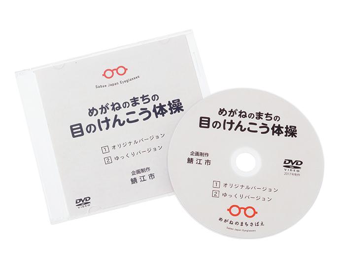 目の運動DVD