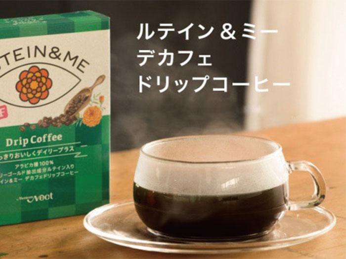 ルテインコーヒー