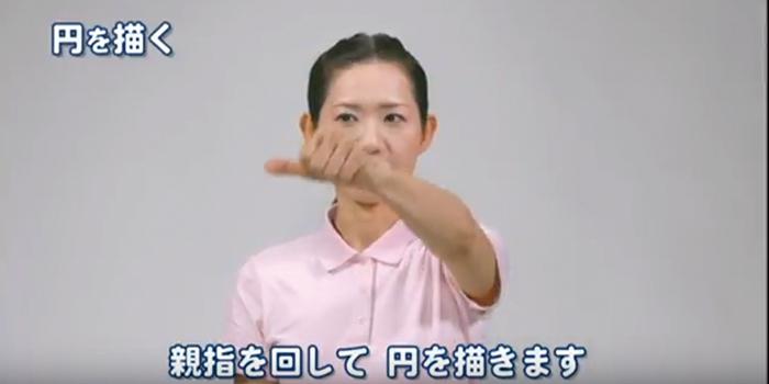 目の体操5