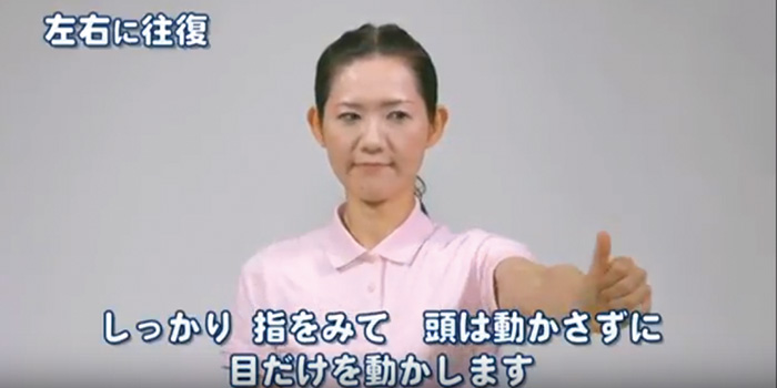 目の体操6