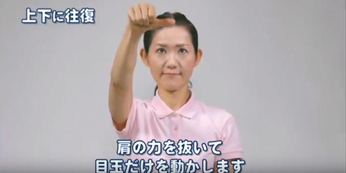 目の体操7