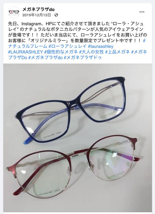ローラアシュレイ メガネ
