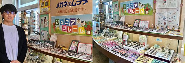 ●滋賀県守山市  メガネのムラタ 代表 村田和也 さん
