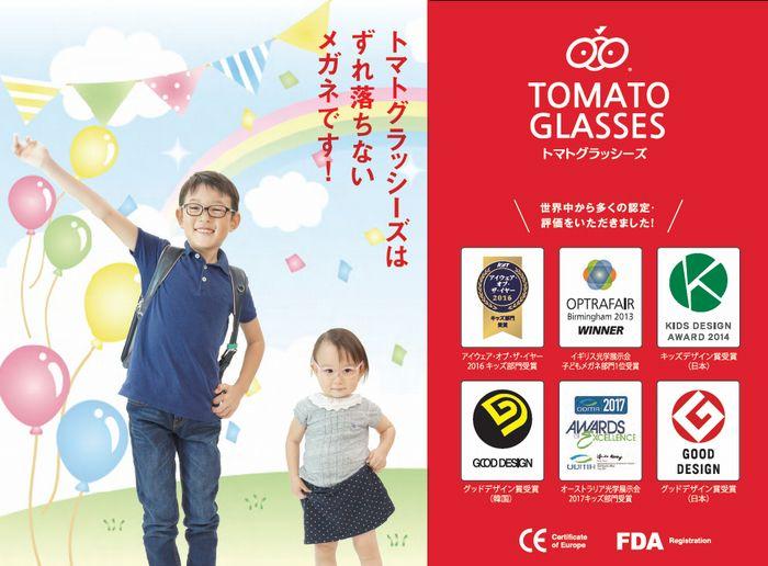トマトグラッシーズ こども用メガネ 弱視用 矯正眼鏡