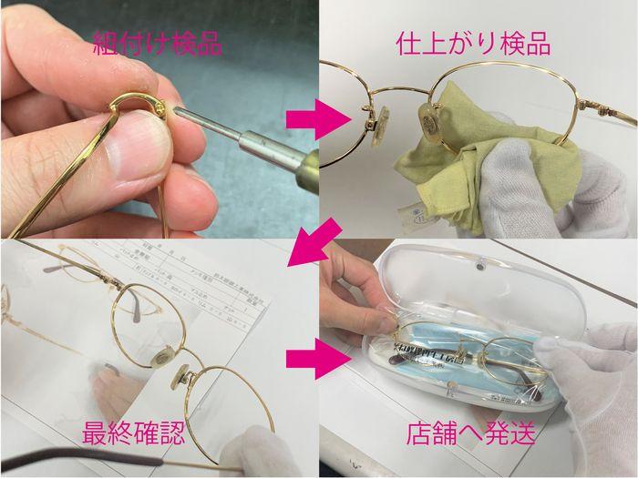 金無垢修理 18金眼鏡修理