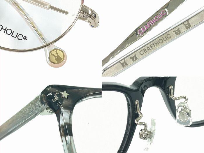 クラフトホリック メガネ 大人用メガネ 親子コーデ