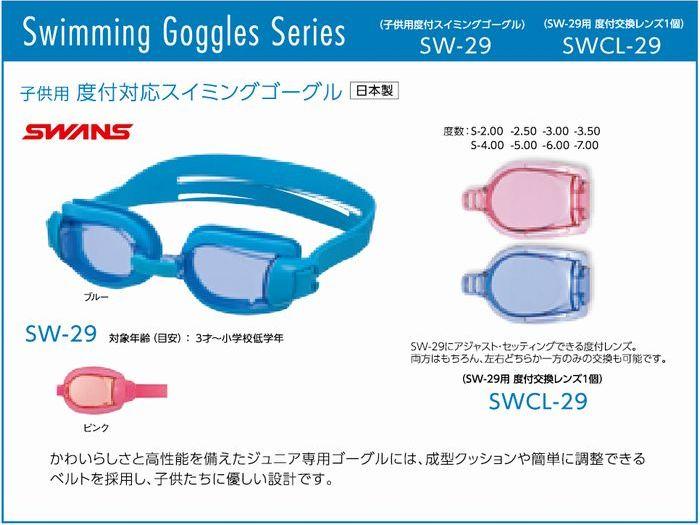 度付スイミングゴーグル SWANS SW-29