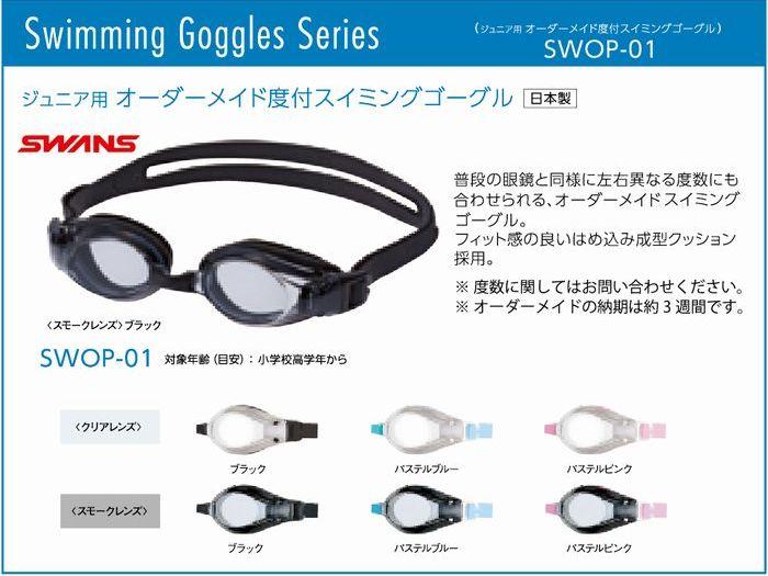 度付スイミングゴーグル SWANS SWOP-01