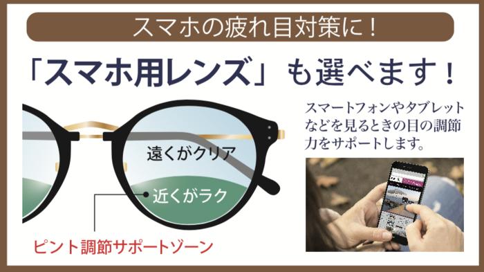 選べるレンズ付セット 遠近両用メガネ スマホ用