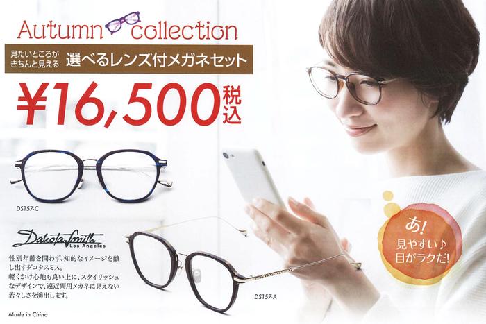 選べるレンズ付セット 遠近両用メガネ